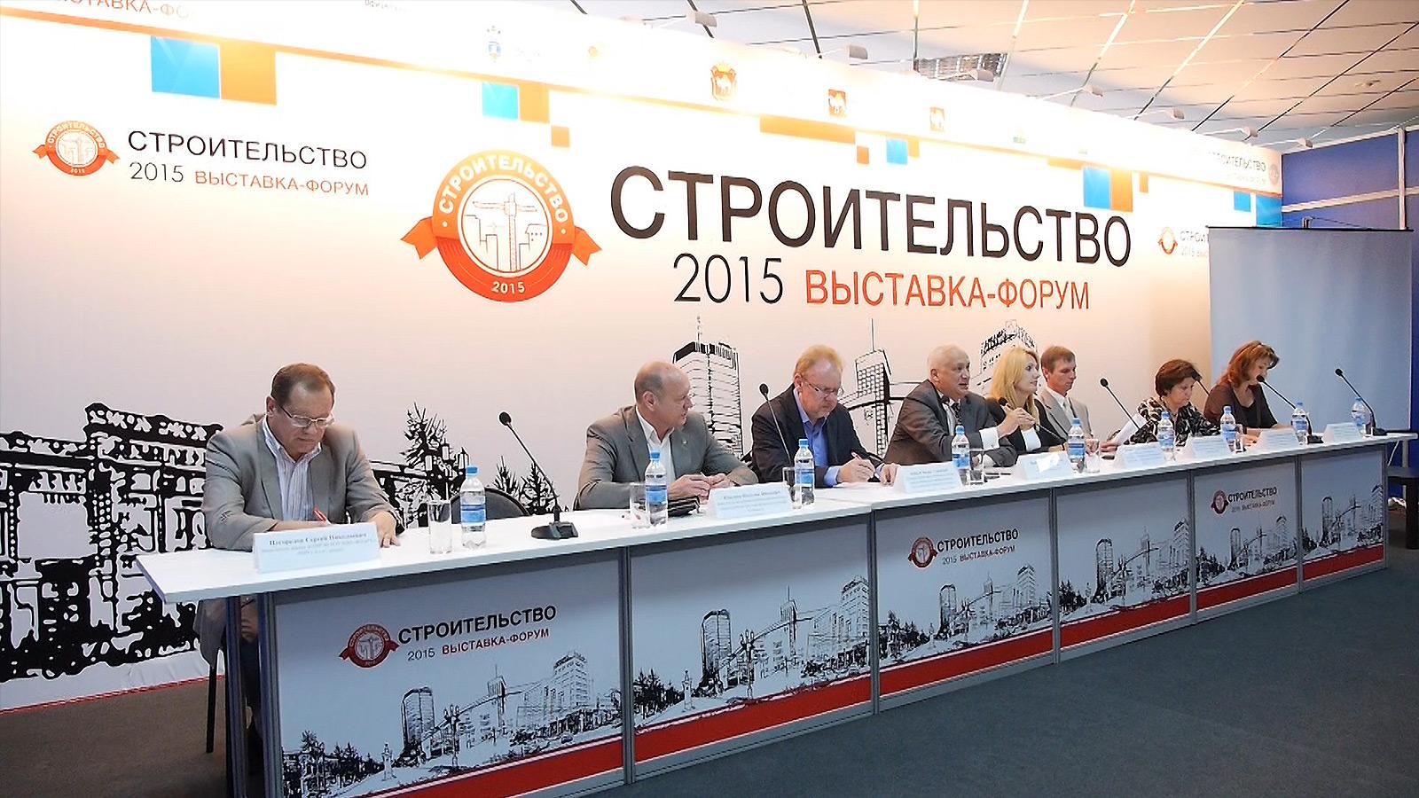 Специализированная выставка «Строительство 2015»
